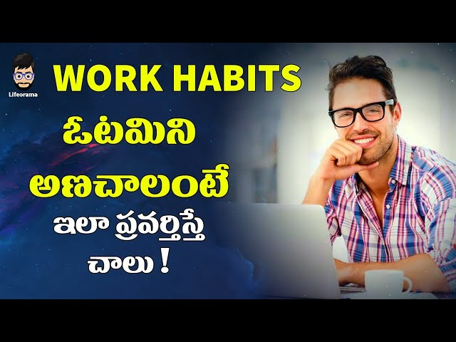 Self Management Skills In Telugu | Bhagavad Gita Lessons In Telugu | LifeOrama thumbnail