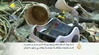 تلوث الشاطئ ومياه البحر بسبب النفايات في لبنان