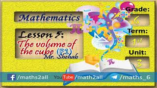 Lesson 5 : The volume of the cube (part 1)