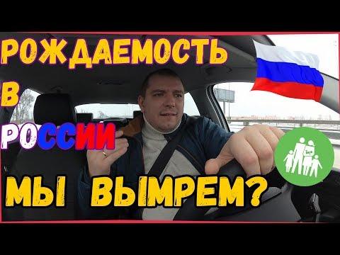 Рождаемость в России. Мы вымрем ?