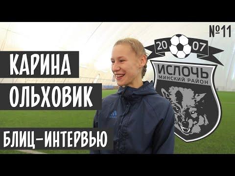 Блиц-интервью №11 | Карина Ольховик