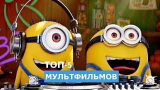 ТОП-5 МУЛЬТФИЛЬМОВ ДЛЯ ВСЕЙ СЕМЬИ