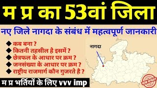 MP - 53th District Nagda | ये है मप्र का 53वां जिला और तहसीलें, Latest MP GK latest mp news MP