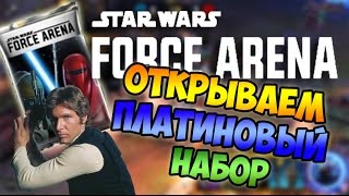 ПЛАТИНОВЫЙ ПАК + КУЧА НОВОГО 😏 !!! - STAR WARS: Force Arena