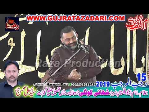 Allama Murtaza Mehndi |15 Rajab 2019 | Shahni Kotli Gujrat || Raza Production