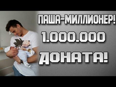 Паша Бицепс-МИЛЛИОНЕР! Более 1 миллиона р. доната на стримме!