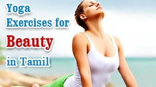 Yoga For Glowing Skin - Facial Beauty Tips in Tamil