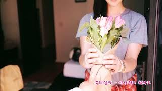 [K-POP] 유리상자 - 사랑해도 될까요 韩国歌曲