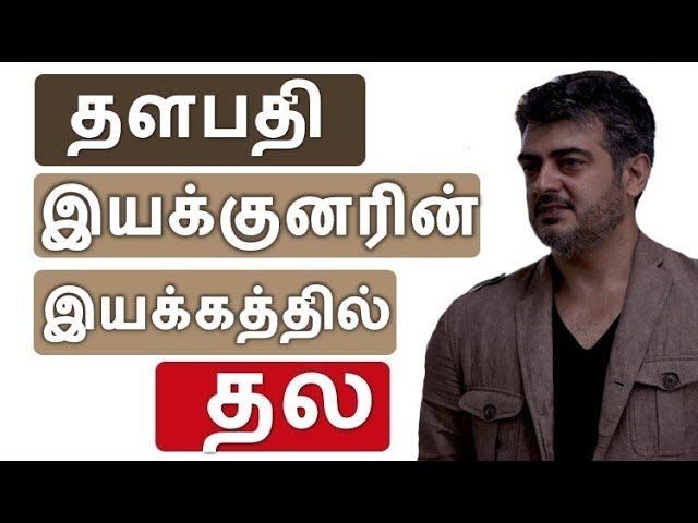 தளபதி இயக்குனரின் இயக்கத்தில் தல  Thala59 Ajith   Viswasam   Tamil Latest News