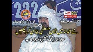 Beautifull Speech By Qari Yaseen Baloch Topic Shan e Mustafa.14-03-2018.Zafar Okara