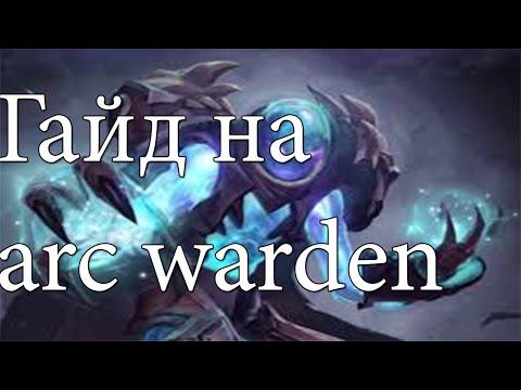 Гайд на нового героя arc warden dota 2