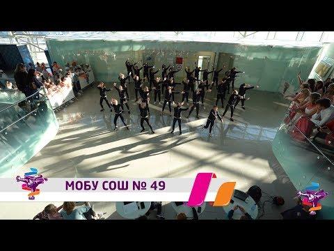 Танцуй школа - 2018: МОБУ СОШ № 49. Отборочный этап