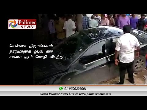 Chennai Thirumangalam Car Accident - Hits a Mechanic Shop | Polimer News