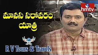 Director RV Ramana About Kailash Manasa Sarovaram Yatra | 19-03-2018 | hmtv News