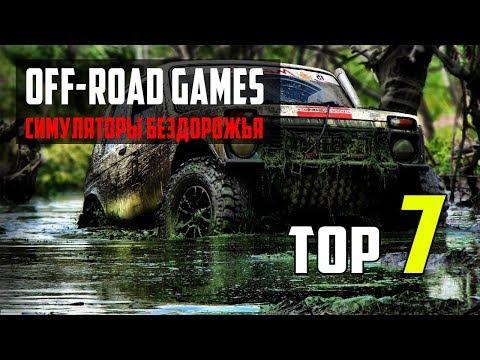 🔥Top 7 Off Road Games I 7 Лучших симуляторов бездорожья на ПК (Ссылки на скачивание)