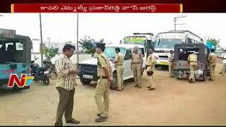 YCP MLA Pratap Reddy House Arrested in Nellore | Police Stops MLA Tour | NTV