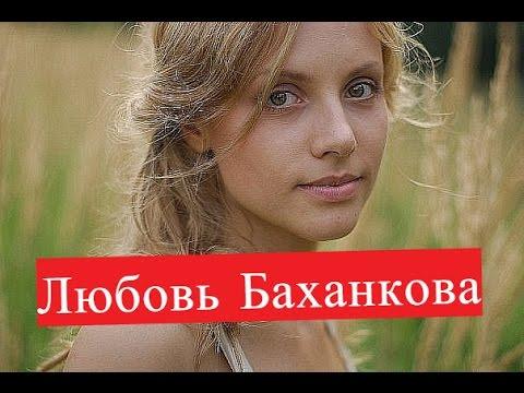Любовь Баханкова Всё только начинается