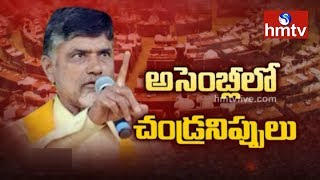 CM Chandrababu Serious Comments on YCP Leader Vijayasai Reddy  | hmtv