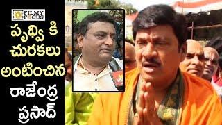 Rajendra Prasad Strong Punch to PrudhviRaj about Meeting YS Jagan