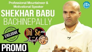 Professional Mountaineer Shekhar Babu Bachinepally Interview - Promo || Dil Se With Anjali #99