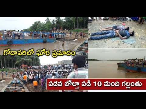 Boat Capsizes In Godavari River, 10 Missing | East Godavari District | V6 News