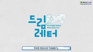 2019 학부모 진로교육지원 콘텐츠 홍보동영상