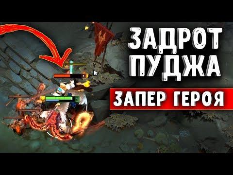ЗАДРОТ ПУДЖА #1 - ХУКИ НЕДЕЛИ PUDGE COMPILATION