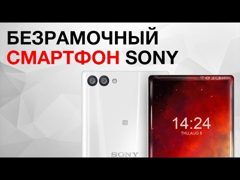 Безрамочный Смартфон SONY | Ховерборд Калашникова | Hololens в действии