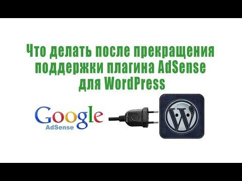 Что делать после прекращения поддержки плагина AdSense для WordPress