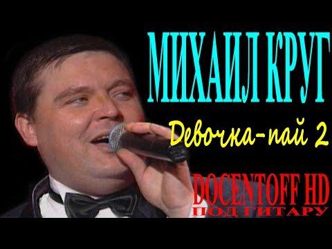 Михаил Круг - Девочка пай-2