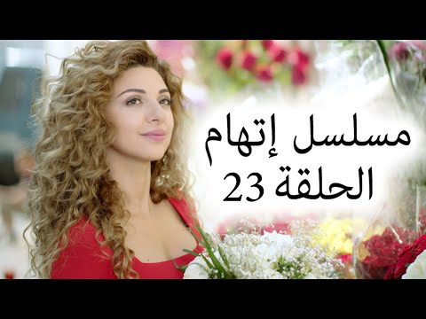 Episode 23 Itiham Series - مسلسل اتهام الحلقة 23