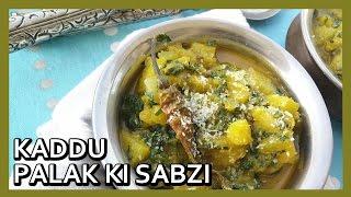 Kaddu Ki Sabzi | Kaddu Shimla Mirch Ki Sabzi | Pumpkin Spinach Vegetable Recipe by Healthy Kadai