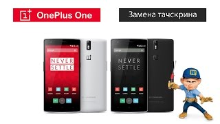 OnePlus One замена тачскрина