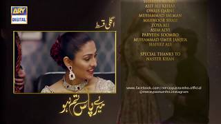 Meray Paas Tum Ho Episode 17 | Teaser | ARY Digital Drama