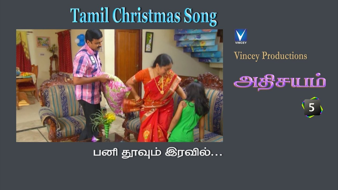 Tamil Christmas Songs - Panithoovum