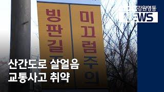 투R]강원도 '살얼음 사고 취약' 주의