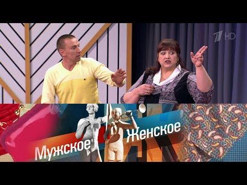 Мужское / Женское - Я передумала. Выпуск от 16.07.2018