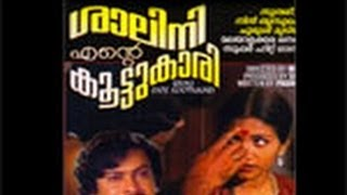 Watch Full Length Malayalam Movie Shalini Ente Koottukari released in year 1980. Directed by Mohan, written by P Padmarajan, music by G Devarajan and starrin...