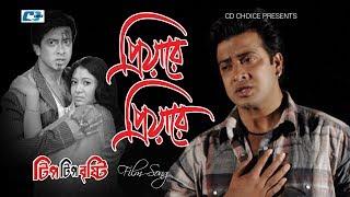 Priyare Priyare | Tip Tip Bristy | Shakib Khan | Sabnur | Bangla Movie Song | FULL HD