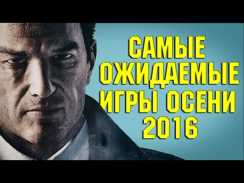 Самые Ожидаемые Игры Осени 2016