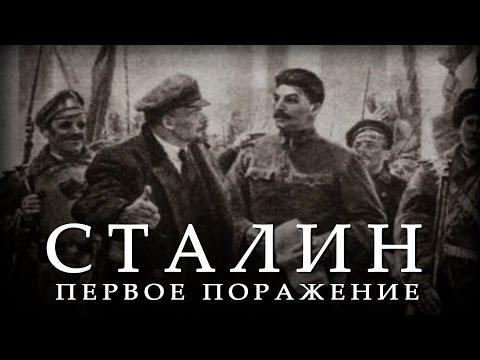 Сталин. Первое поражение