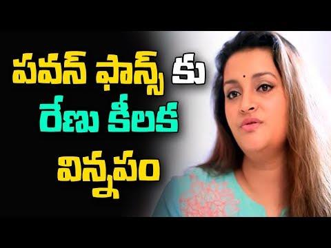 పవన్ ఫాన్స్ కు రేణు కీలక విన్నపం | Renu Desai reveals reason behind Breakup with Pawan Kalyan