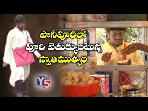 YouTube 'SWATHIMUTHYAM' | Comedy Web Series | Episode-1 | Latest Telugu Web Series | Y5 tv |