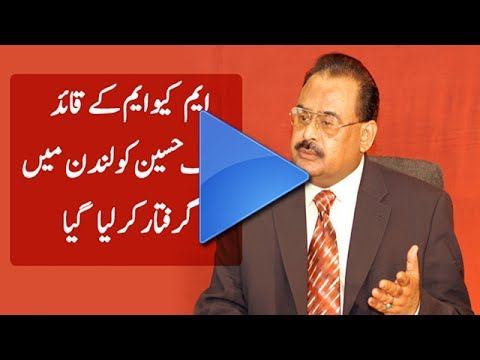 MQM Altaf Hussain arrested in London  MQM sources