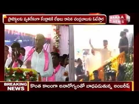 Chandrababu vs Harish Rao | CM Chandrababu is trying to visit Telangana with Congress alliance