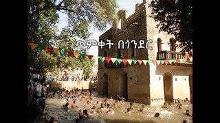Timket - Ethiopian Epiphany - Gondar