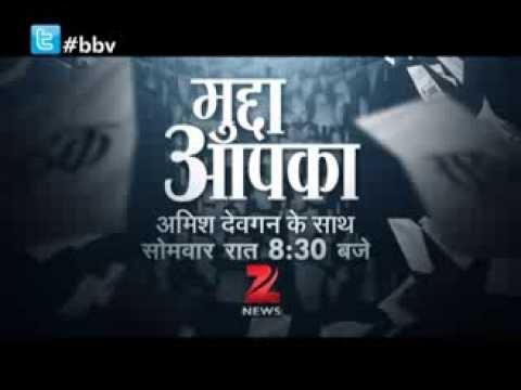 Bharat Bhagya Vidhata: Mudda Aapka- Monday at 8:30pm