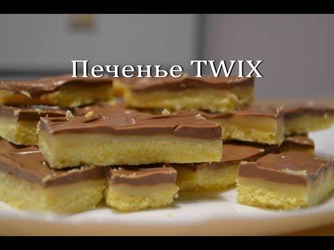 ТВИКС Простой рецепт домашнего печенья TWIX Homemade Twix