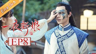 【ENG SUB】《一夜新娘》第8集 秦尚城化身云鹤大侠救花溶 The Romance Of HUA RONG EP8【芒果TV独播剧场】