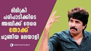 Malayali points gun at Kalabhavan Abhi while performing Mimicry abroad   Kaumudy TV